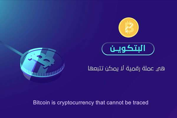 In an undated handout image, a screen shot from a Qassam Brigades video that explains how to acquire and send Bitcoin without tipping off the authorities. The Qassam Brigades, the military wing of the militant Palestinian group Hamas, has developed an increasingly sophisticated campaign to raise money by using Bitcoin. (The New York Times) -- NO SALES; FOR EDITORIAL USE ONLY WITH NYT STORY SLUGGED BITCOIN TERROR BY NATHANIEL POPPER FOR AUG. 18, 2019. ALL OTHER USE PROHIBITED. --