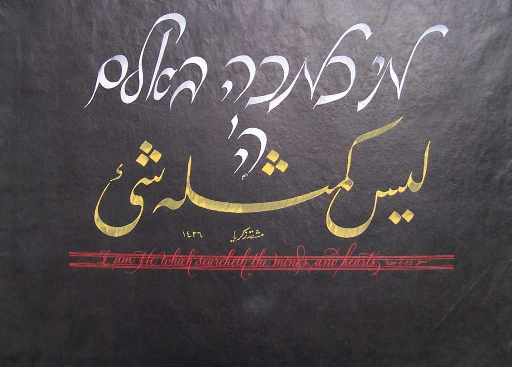 Calligraphy Connects Faiths Times Union