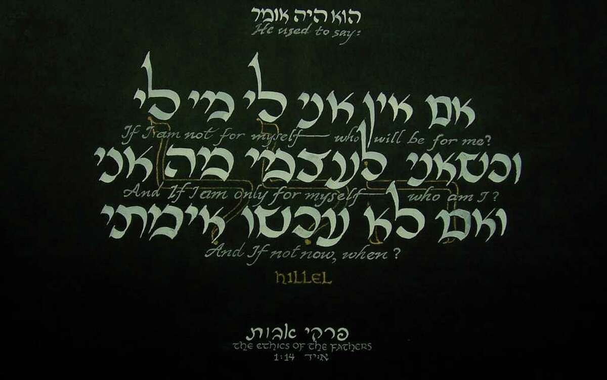 Calligraphy of verses from Scripture of the three Abrahmic faiths by Neil Yerman, Karen Gorst and Mohamed Zakariya. (Schenectady Jewish Community Center)