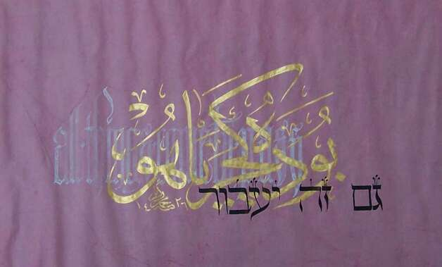 Calligraphy of verses from Scripture of the three Abrahmic faiths by Neil Yerman, Karen Gorst and Mohamed Zakariya. (Schenectady Jewish Community Center)