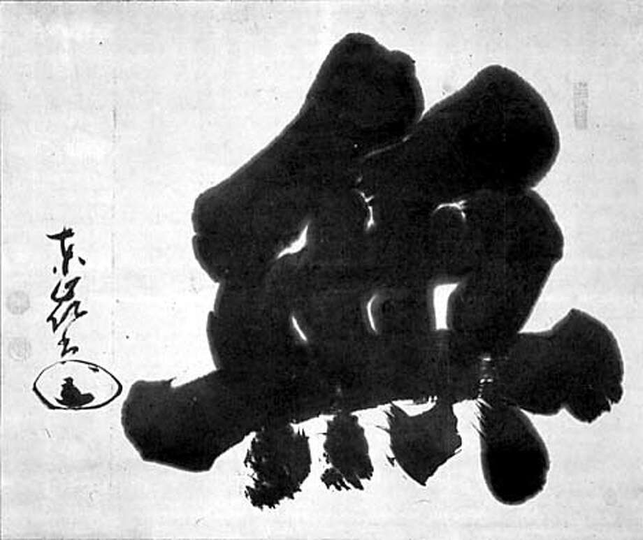 "The Japanese character ""Mu,'' for ""nothing'' or ""no,'' by Torei Enji (1721- 1792)."