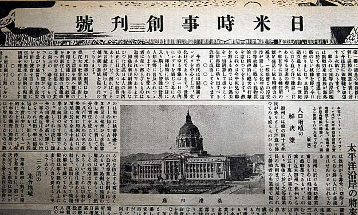 A copy of the first published edition of The Nichi Bei Times on May 18, 1946 which is recorded as Northern California?•s oldest Japanese American newspaper (based in SF). The newspaper announced today that it would close after 63 years in business in San Francisco, Calif., on August 20, 2009.