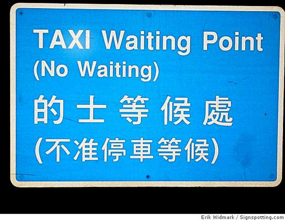 No standing at the cab stand, either: Apparently, the trick is getting a running start and leaping into a moving taxi. Hong Kong.  Photo: Erik Widmark, Signspotting.com