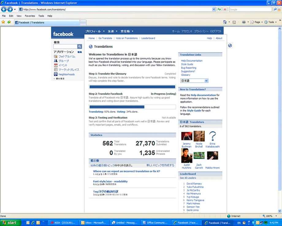 In this frame grab image from Facebook Website, the Japanese version of Fracebook in work is shown Tuesday, April 15, 2008. Facebook is going global, but with a little help from its friends. In an aggressive push to expand beyond English, the social networking giant has begun rolling out international versions of its site. First came Spanish in early February, followed by German and then French in March. Nearly two dozen other languages are in the works, including Japanese, Turkish, Chinese, Portuguese, Swedish and Dutch. The twist is that all the translating is being done by Facebook users themselves _ for free. (AP Photo/Facebook, HO) Photo: Facebook