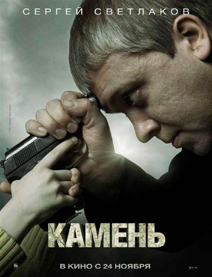 KAMENAnother movie I had never heard of, this Russian kidnap thriller's poster knows how to shock you. Even in less handgun-touchy times (and when is that?), this one would be highly effective, and that's before your eyes slide down to see the hands holding the gun.