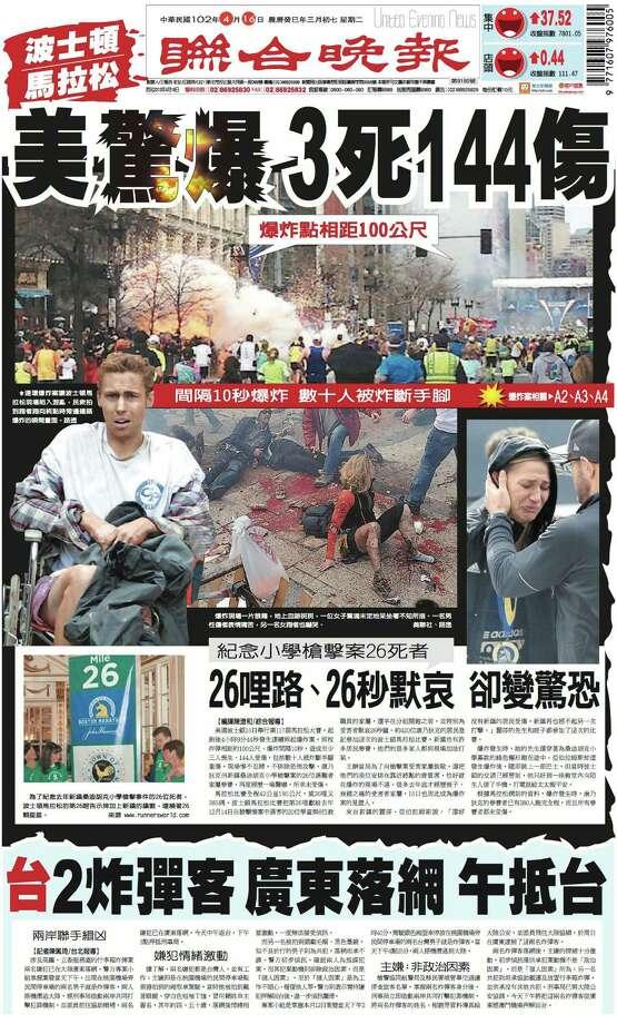 United Evening News, Tapei, Taiwan. Photo: Newseum.org