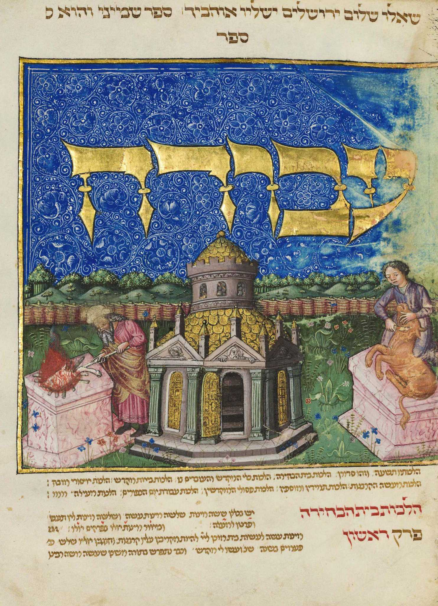 Ny Israel Museums Jointly Buy Hebrew Manuscript