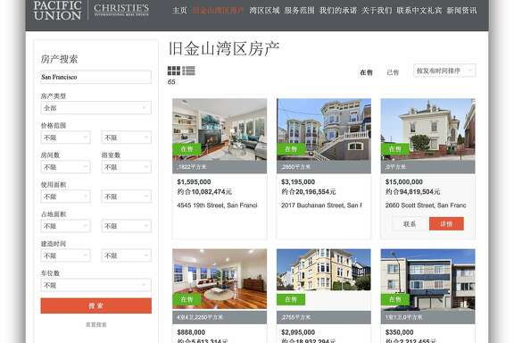 Screenshot of Pacific Union's website in Chinese.