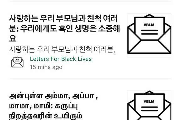 A screen shot of the letter  Asian American collaborators from across the country have authored to their elders urging understanding of Black  Lives Matter