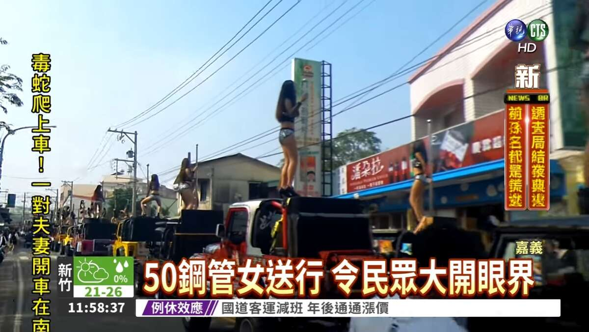 A former Taiwan government official had 50 women dance atop colorful Jeeps on stripper poles at his Jan. 3, 2017 funeral.