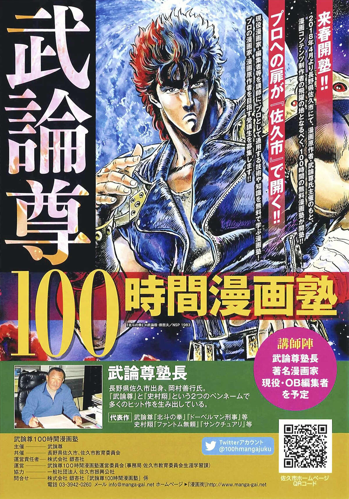 A leaflet announces Buronson's free manga school in April in his home city of Saku, Japan.